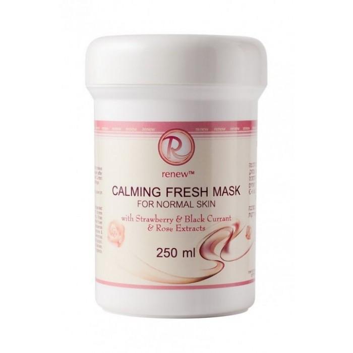 Успокаивающая маска для нормальной кожи, 250 мл / Calming Fresh Mask for normal skin, 250 ml